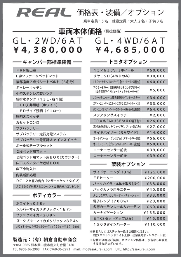 kakaku_REAL2016_02