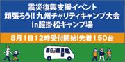 九州チャリティキャンプ大会