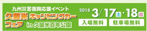 久留米キャンピングカーフェア