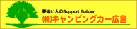 キャンピングカー広島